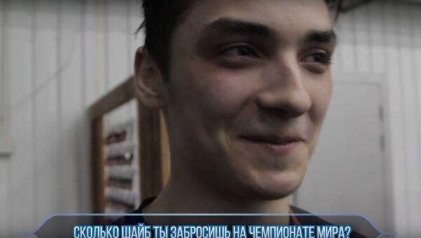 Белорусские хоккеисты дают прогноз по заброшенным шайбам на ЮЧМ-2018, видео - Sputnik Беларусь