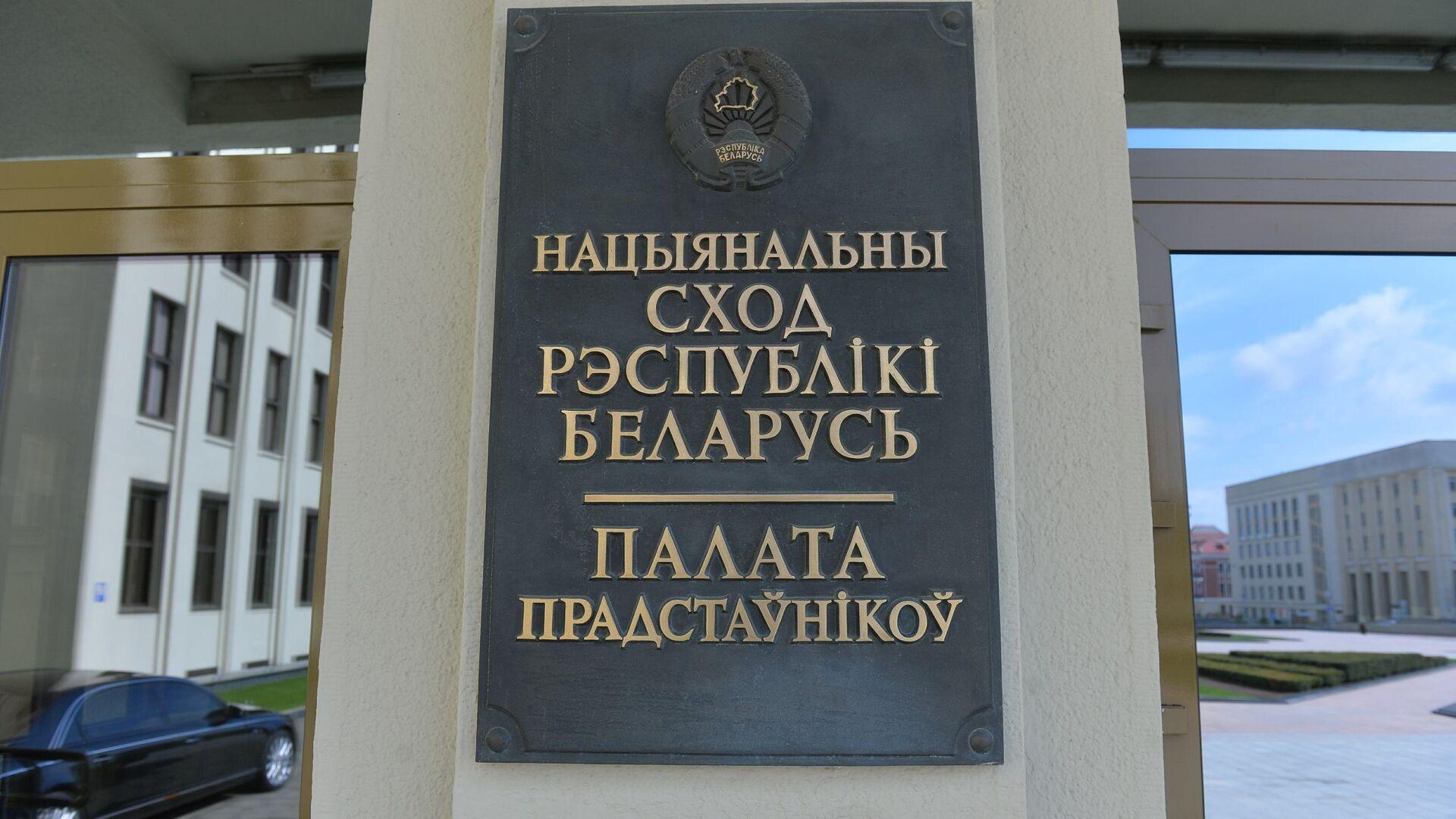Палата представителей Национального собрания Беларуси - Sputnik Беларусь, 1920, 04.10.2021