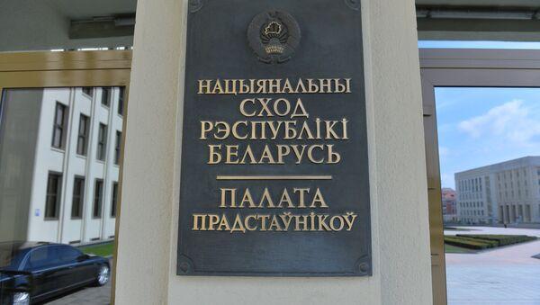Палата представителей Национального собрания Беларуси - Sputnik Беларусь