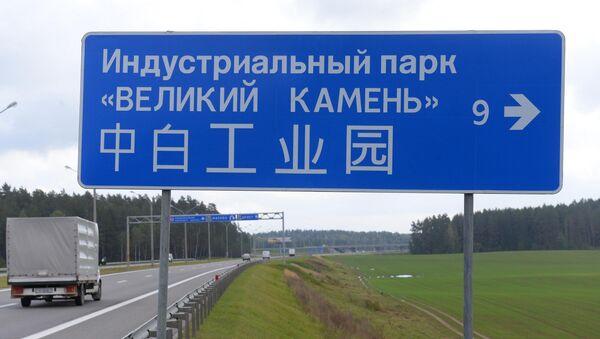 Индустриальный парк Великий камень - Sputnik Беларусь