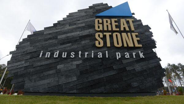 Индустриальный парк Великий камень, архивное фото - Sputnik Беларусь