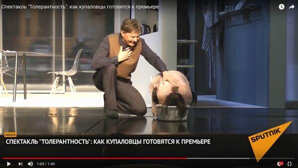 Спектакль Талерантнасць на сцэне Купалаўскага тэатра - Sputnik Беларусь