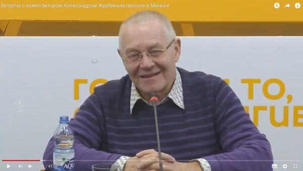 Сустрэча з кампазітарам Аляксандрам Журбіным - Sputnik Беларусь