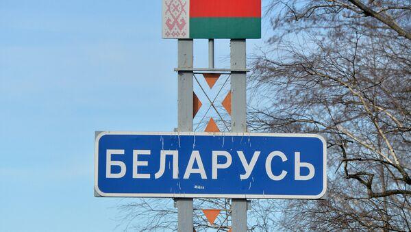 Прэзідэнт усталяваў новыя межы Брэсцкай, Гродзенскай і Мінскай абласцей - Sputnik Беларусь