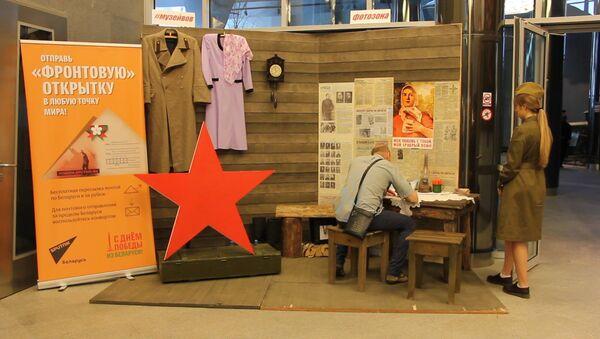 Полетели открытки: как работает полевая почта Sputnik в День Победы - Sputnik Беларусь