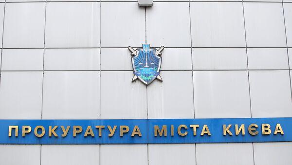 Прокуратура Киева, архивное фото - Sputnik Беларусь