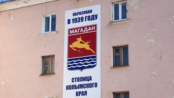 Адзін з жылых дамоў Магадана - Sputnik Беларусь