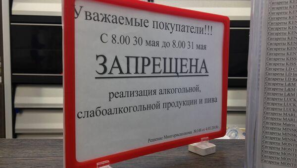 Забарона на продаж алкагольнай прадукцыі 30 мая 2018 года - Sputnik Беларусь
