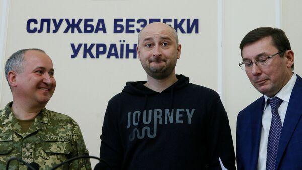 Брифинг СБУ по убийству Бабченко - Sputnik Беларусь