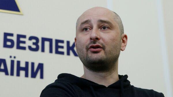 Российский журналист Бабченко на пресс-конференции главы СБУ - Sputnik Беларусь