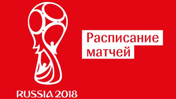 Расписание матчей ЧМ-2018 – инфографика на sputnik.by - Sputnik Беларусь