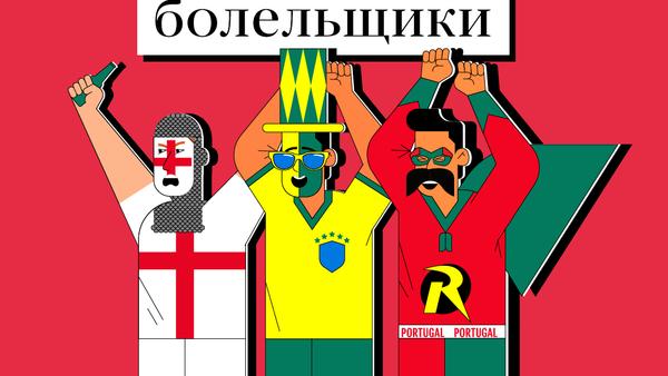 Болельщики мундиаля – инфографика на sputnik.by - Sputnik Беларусь
