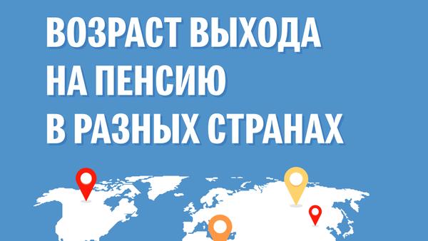 Возраст выхода на пенсию в разных странах – инфографика на sputnik.by - Sputnik Беларусь