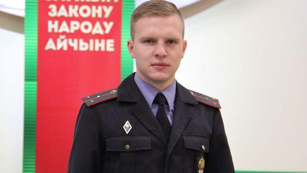 Официальный представитель УВД Гродненского облисполкома Ярослав Василевский  - Sputnik Беларусь
