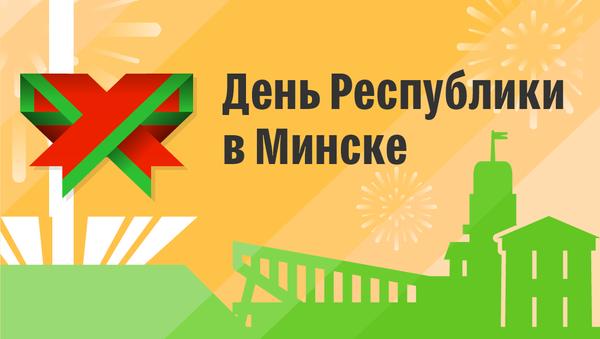 Празднование Дня Независимости 2018 в Минске – инфографика на sputnik.by - Sputnik Беларусь
