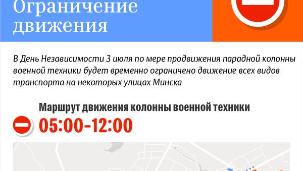 Ограничение движения транспорта в Минске 3 июля 2018 года – инфографика на sputnik.by - Sputnik Беларусь