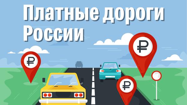 Платные дороги в России – инфографика на sputnik.by - Sputnik Беларусь