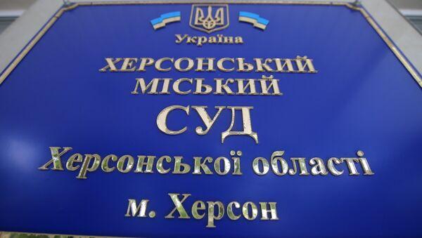 Шыльда на будынку апеляцыйнага суда ў Херсоне - Sputnik Беларусь