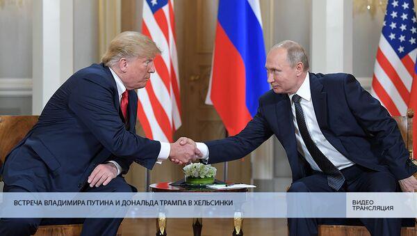 Пресс-конференция Владимира Путина и Дональда Трампа в Хельсинки - Sputnik Беларусь
