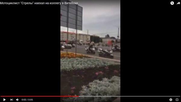 Мотоциклисты Стрелы устроили ДТП на тренировке в Витебске - Sputnik Беларусь