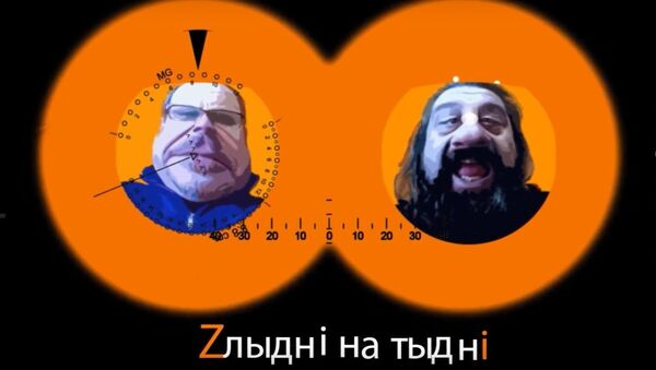 Злыдни о лунном затмении, видео - Sputnik Беларусь