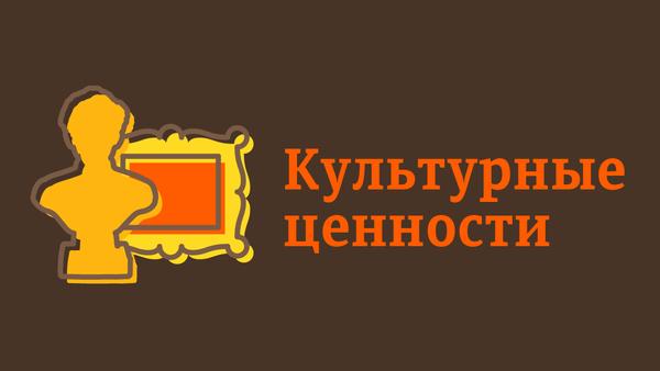 Порядок вывоза культурных ценностей из Беларуси – инфографика на sputnik.by - Sputnik Беларусь
