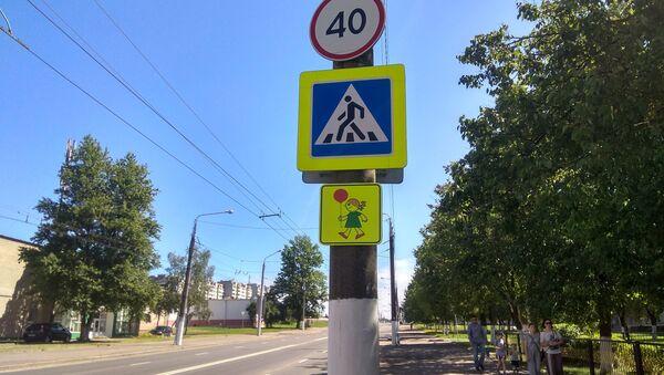 Знак на улице в Витебске - Sputnik Беларусь