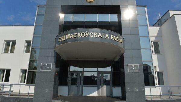 Слушания проходят в здании суда Московского района Минска - Sputnik Беларусь