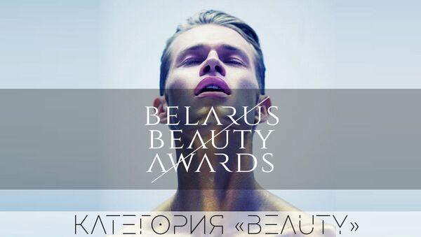 Стартовало голосование Belarus Beauty Awards 2018 - Sputnik Беларусь