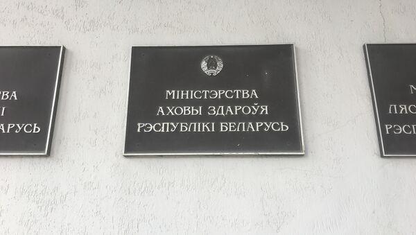 Здание министерства здравоохранения Республики Беларусь - Sputnik Беларусь