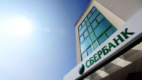 Здание отделения Сбербанка - Sputnik Беларусь