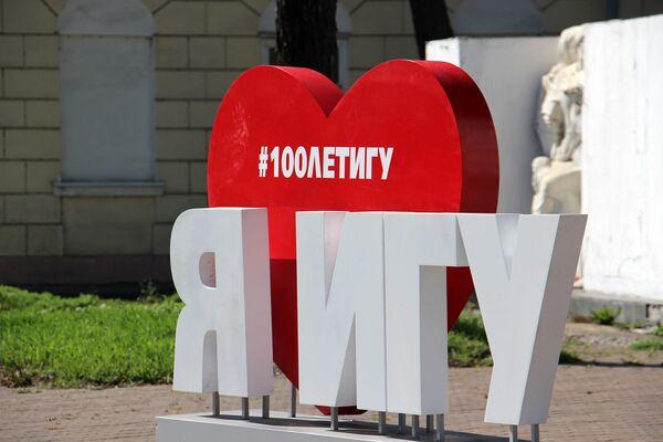 Сам же Иркутский государственный университет в этом году отметит свое столетие.  - Sputnik Беларусь