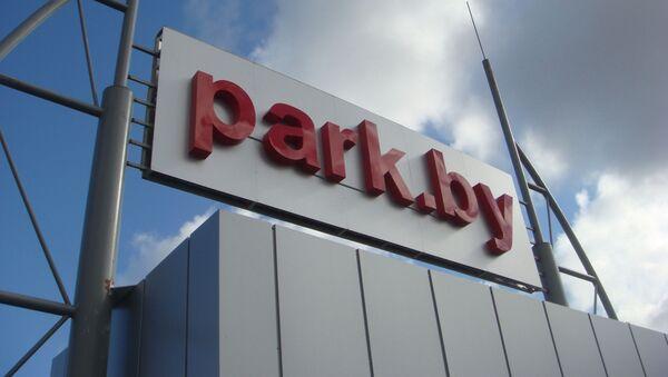 Парк высоких технологий  - Sputnik Беларусь