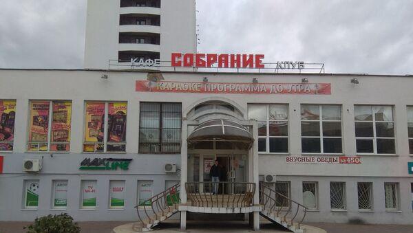 Клуб, из окна которого выпала девушка - Sputnik Беларусь