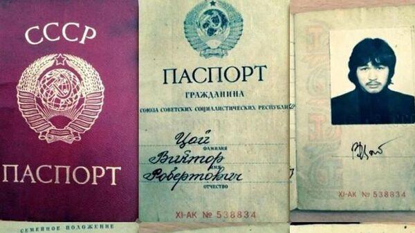 Пашпарт Віктара Цоя быў прызнаны сапраўдным - Sputnik Беларусь
