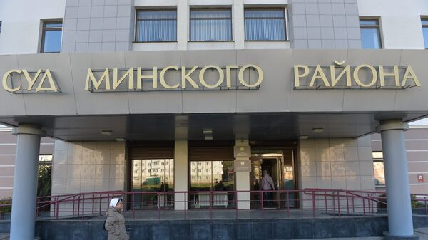 Суд Минского района - Sputnik Беларусь