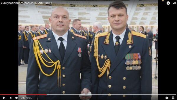 Крымінальны вышук Мінская вобласць прадставіў свой гімн - Sputnik Беларусь