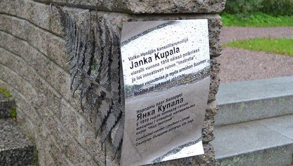 Пасольства Беларусі ў Фінляндыі - Sputnik Беларусь
