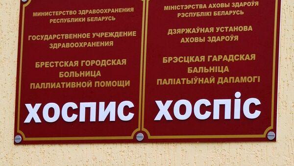 Брэсцкі хоспіс - Sputnik Беларусь