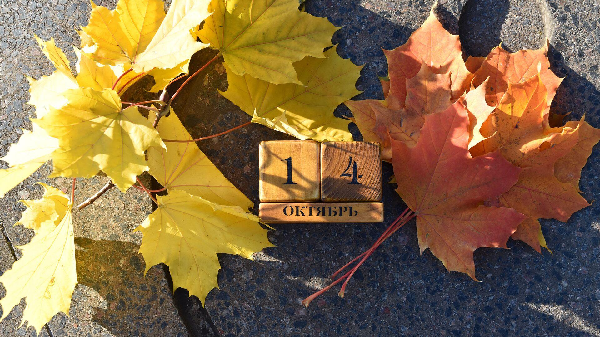 Календарь 14 октября - Sputnik Беларусь, 1920, 14.10.2021