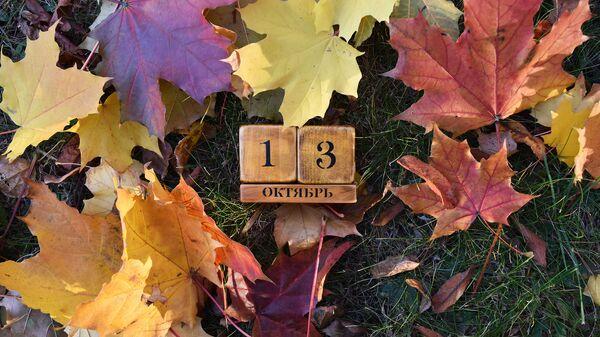 Календарь 15 октября - Sputnik Беларусь