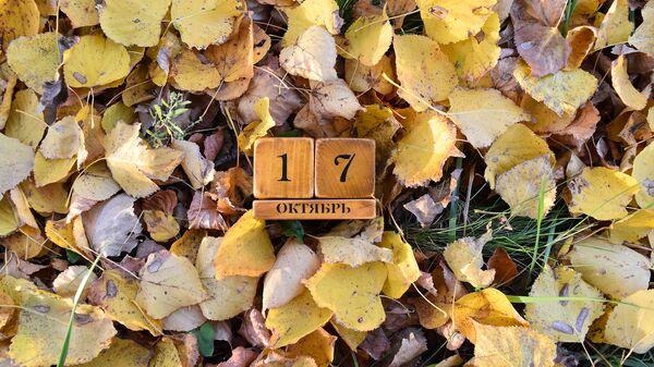 Календарь 17 октября - Sputnik Беларусь