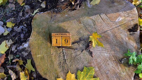 Календарь 19 октября - Sputnik Беларусь