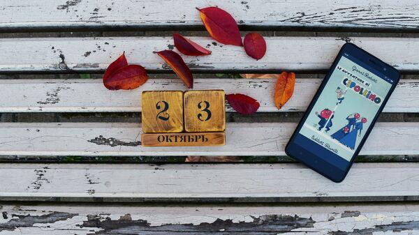 Календарь 23 октября - Sputnik Беларусь