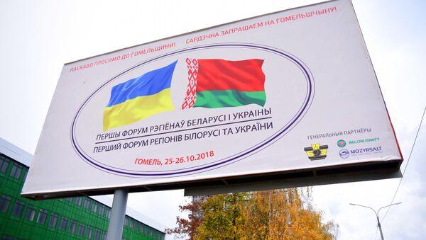 Форум регионов Беларуси и России - Sputnik Беларусь