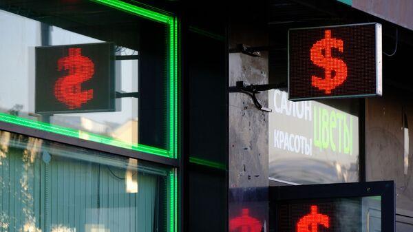 Знак доллара на табло курса обмена валют - Sputnik Беларусь