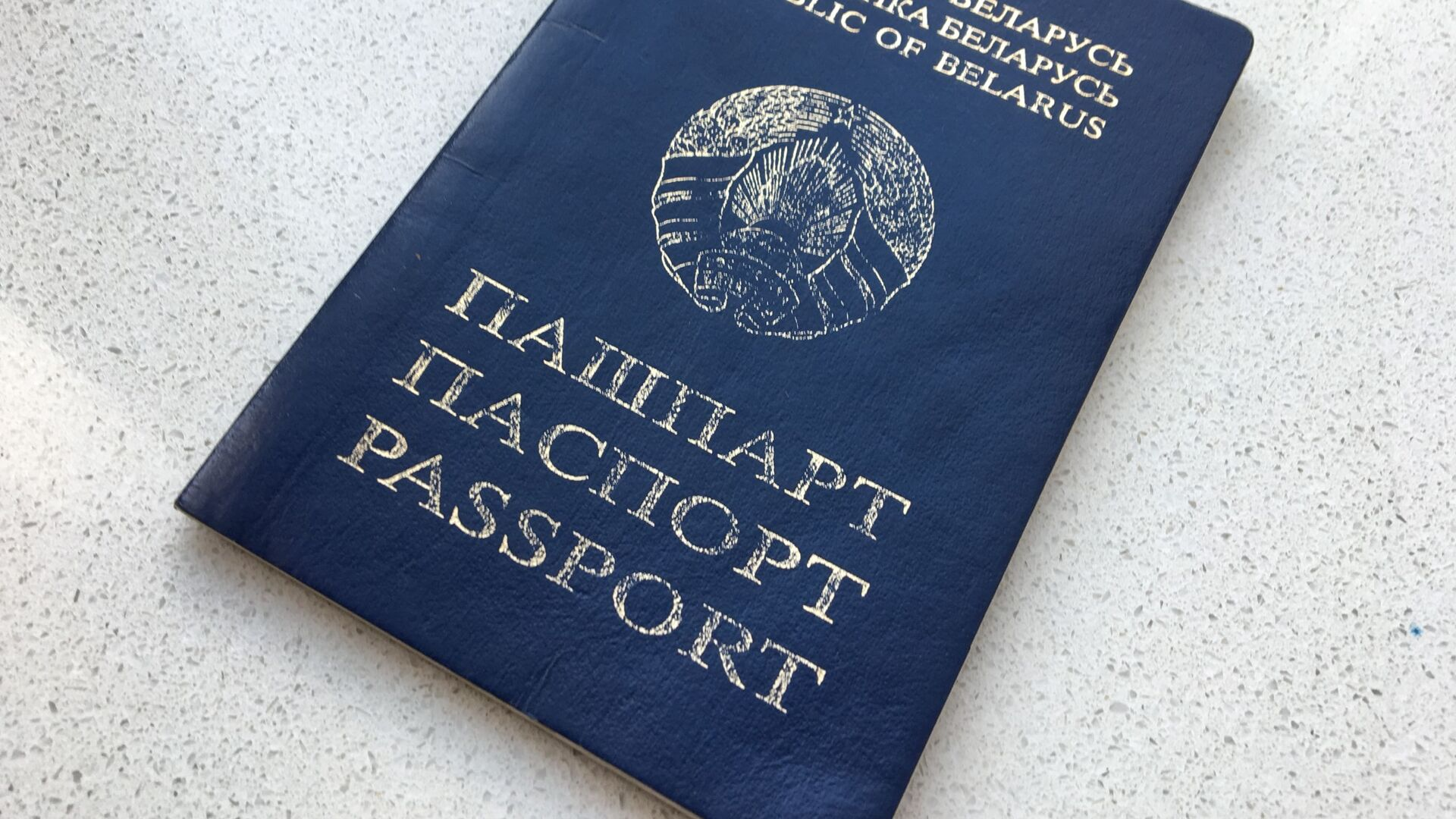 Белорусский паспорт, архивное фото - Sputnik Беларусь, 1920, 05.08.2021