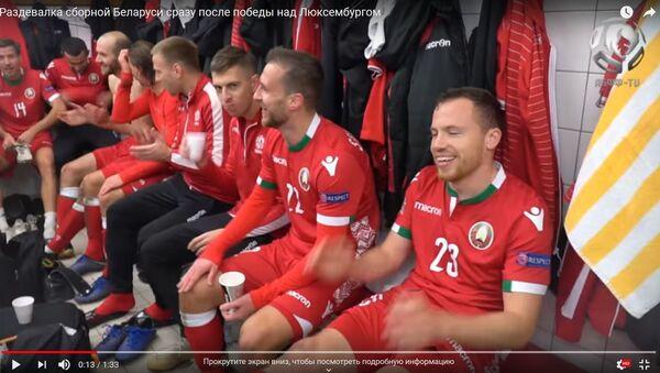 Без единого гола за пять матчей: эмоции из раздевалки сборной Беларуси - Sputnik Беларусь