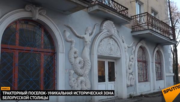 Тракторный поселок - одно их самых интересных мест Минска - Sputnik Беларусь