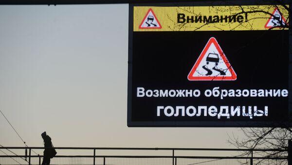Інфармацыйны экран - Sputnik Беларусь